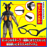 Glasses - Ultraman Series
