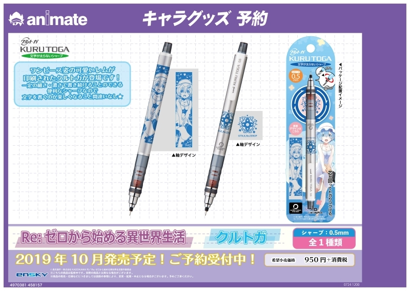 Mechanical pencil - Re:ZERO