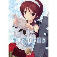 Booklet - Kantai Collection / Inazuma (Kan Colle)