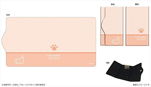 Key case - Fruits Basket / Souma Kyou