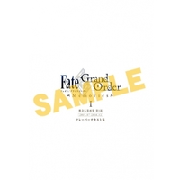 Official Guidance Book - Fate/Grand Order