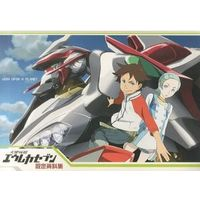 Official Guidance Book - Eureka Seven