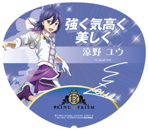 Paper fan - King of Prism by Pretty Rhythm / Suzuno Yuu