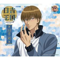 Music - Prince Of Tennis / Hiyoshi Wakashi