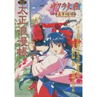 Booklet - Official Guidance Book - ANIMEDIA