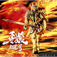 Theme song - Garo
