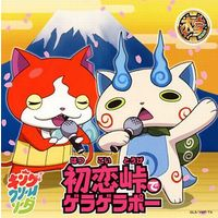 Theme song - Youkai Watch / Koma-san & Komajiro