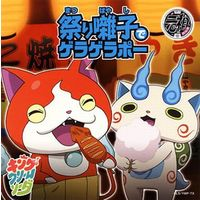 Theme song - Youkai Watch / Koma-san