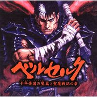 Soundtrack - Berserk