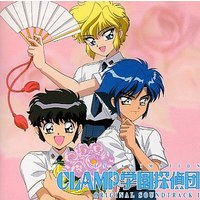 Soundtrack - Clamp School Detectives