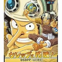 Music - ONE PIECE / Usopp