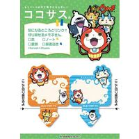 Sticky Note - Youkai Watch / Jibanyan & Koma-san & Komajiro & Whisper