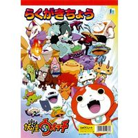 Coloring Book - Youkai Watch