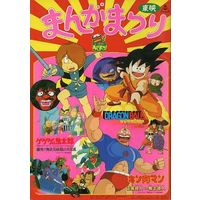 Booklet - Dragon Ball