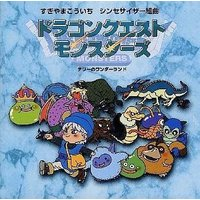 Music - Dragon Quest / Terry