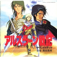 Theme song - The Heroic Legend of Arslan