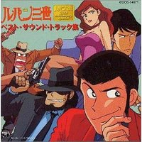 Soundtrack - Lupin III