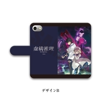 iPhone5 case - Kyokou Suiri (In/Spectre)