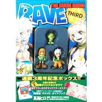 Book (RAVE THE GUIDEBOOK 3 レイヴ ザ ガイドブック サード)