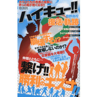Book - Haikyuu!! / Karasuno High School