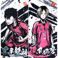 (Full Set) Towels - Haikyuu!! / Kuroo & Kenma & Nekoma High School