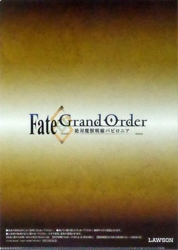 Plastic Folder - Fate/Grand Order / Gilgamesh (Caster)
