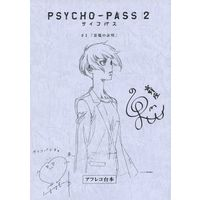 Booklet - PSYCHO-PASS