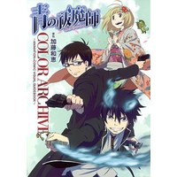 Book - Blue Exorcist