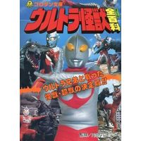 Book - Ultraman Series