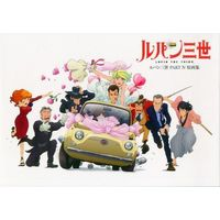 Illustration book - Lupin III