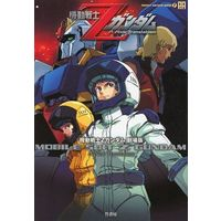 Book - Mobile Suit Zeta Gundam