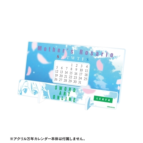 Calendar Parts - Calendar 2020 - Sword Art Online