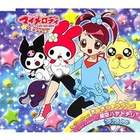 Theme song - Onegai My Melody
