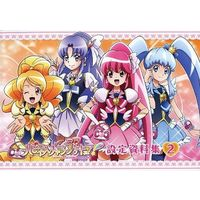 Official Guidance Book - HappinessCharge Precure!