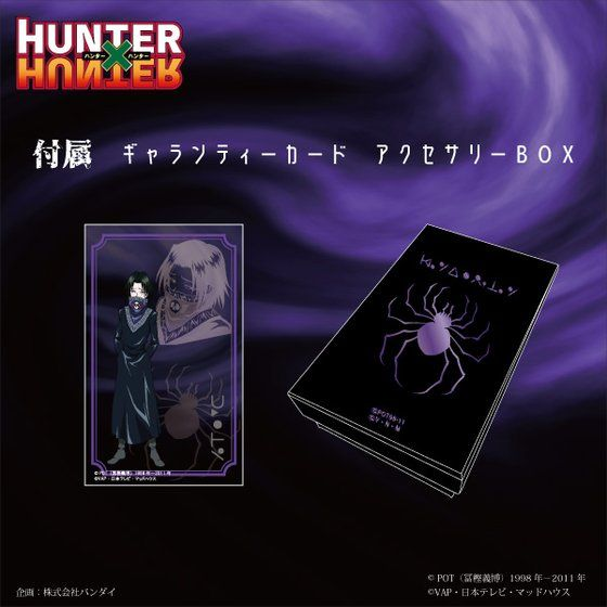 Ring - Hunter x Hunter / Feitan Size-15