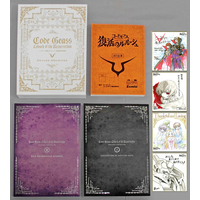 Illustration book - Storage Box - Official Guidance Book - Code Geass