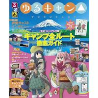Book - Yuru Camp