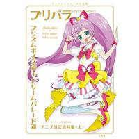Official Guidance Book - PriPara