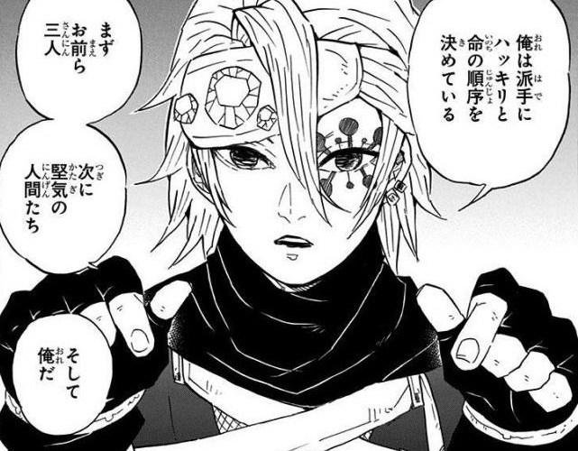 Demon Slayer Merch Vol 12 Uzui Tengen Merch Tengen uzui (宇 (う) 髄 (ずい) 天 (てん) 元 (げん) uzui tengen?) is a major character in the entertainment district arc of demon slayer: demon slayer merch vol 12 uzui tengen