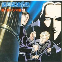 Music - Legend of the Galactic Heroes