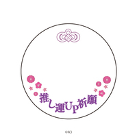 Goods Supplies - Badge Cover (57mm缶デコカバー89/推し運UP祈願(紫))
