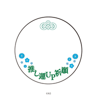 Goods Supplies - Badge Cover (57mm缶デコカバー87/推し運UP祈願(緑))