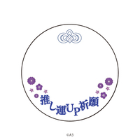 Goods Supplies - Badge Cover (57mm缶デコカバー88/推し運UP祈願(青))