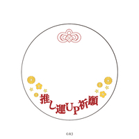 Goods Supplies - Badge Cover (57mm缶デコカバー85/推し運UP祈願(赤))