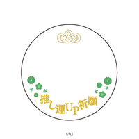 Goods Supplies - Badge Cover (57mm缶デコカバー86/推し運UP祈願(黄))