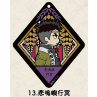 Acrylic Key Chain - Demon Slayer / Himejima Gyomei