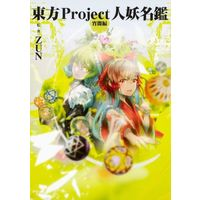 Book - Touhou Project