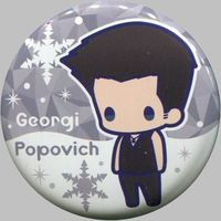 Trading Badge - Yuri!!! on Ice / Georgi Popovich