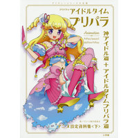 Official Guidance Book - PriPara / Falulu & DressingPafé