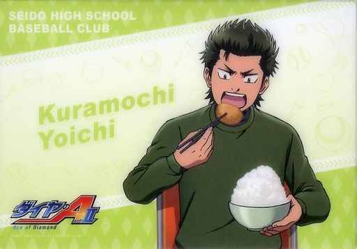 Web Kuji - Place mat - Ace of Diamond / Kuramochi Youichi
